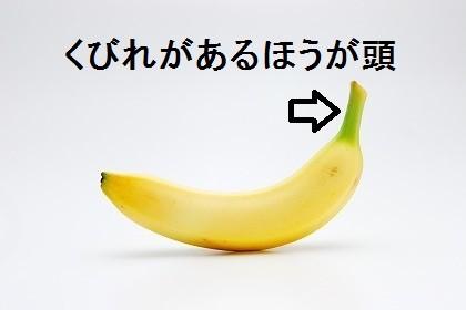 バナナにたとえると