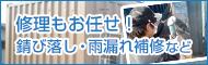 中古コンテナ修理もお任せ!!雨漏り・扉が硬い・穴あき補修!!