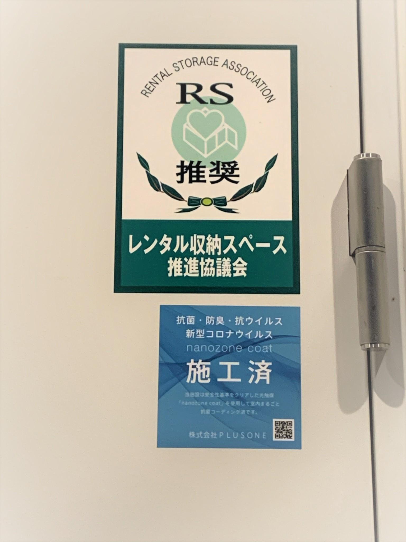 RS推奨マークと光触媒酸化チタン抗菌施工済シール