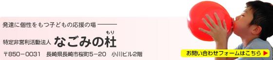 長崎市なごみの杜