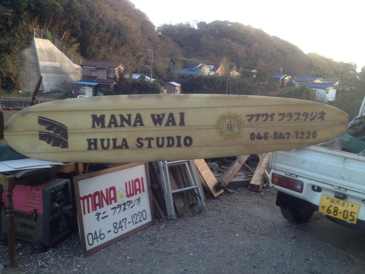 武スタジオにつける看板完成!サーフボードで出来ているんですよ!