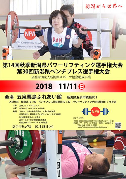 第14回秋季新潟県パワーリフティング選手権大会ポスター(2018年10月5日更新)