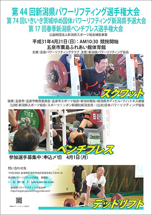 第44回新潟県パワーリフティング選手権大会ポスター(2019年3月14日更新)