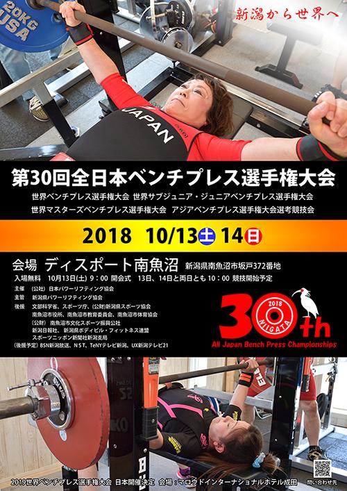 第30回全日本ベンチプレス選手権大会ポスター(2018年7月26日更新)