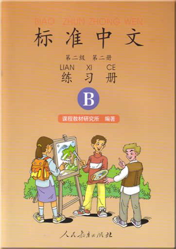 标准中文  Level 5 Excersise B