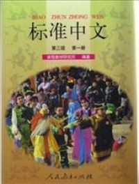 标准中文 Level 7