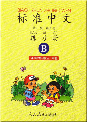 标准中文 Level 3 Excersise B