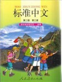 标准中文 Level 6