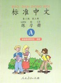标准中文 Level 6 Excersise A