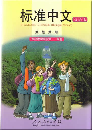 标准中文  Level 5