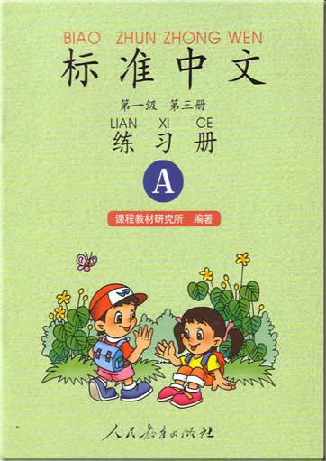 标准中文 Level 3 Excersise A