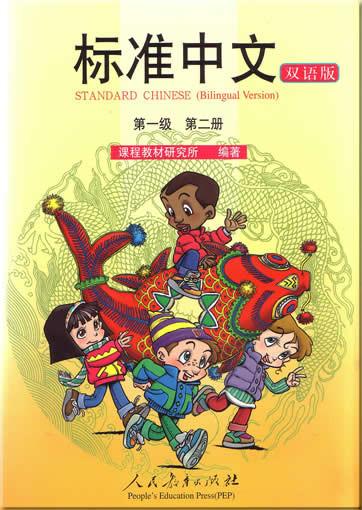 标准中文 Level 2