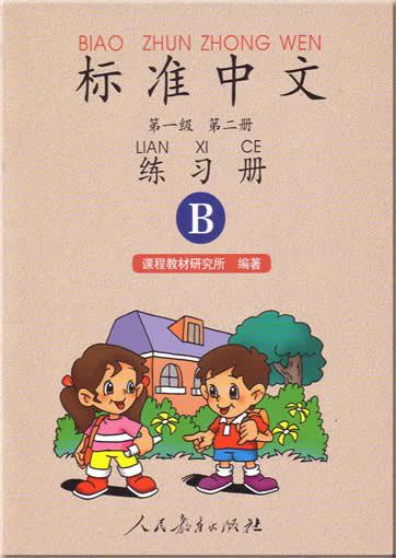 标准中文 Level 2 Excersise B