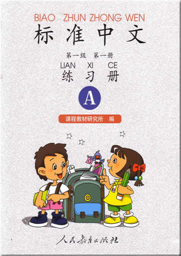 标准中文 Level 1 Excersise A