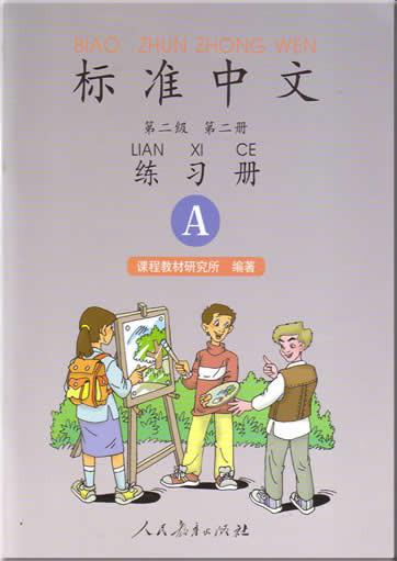 标准中文  Level 5 Excersise A