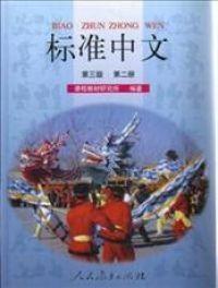 标准中文 Level 8