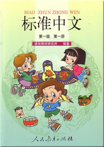 标准中文 Level 1