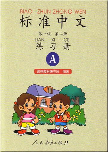 标准中文 Level 2 Excersise A