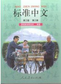 标准中文 Level 9