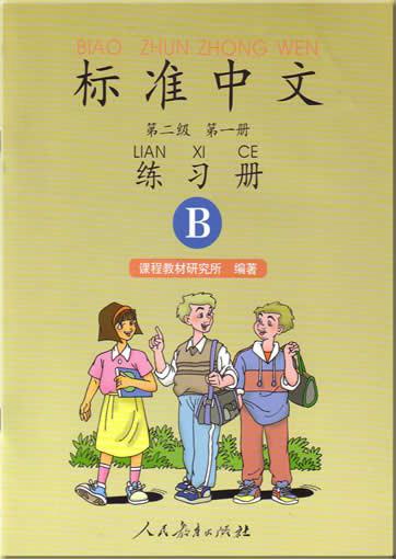 标准中文 Level 4 Excersise B