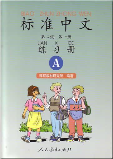 标准中文 Level 4 Excersise A