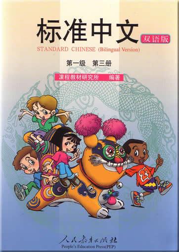标准中文 Level 3