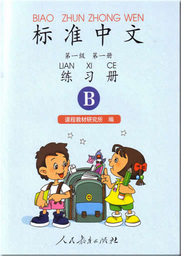 标准中文 Level 1 Excersise B