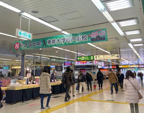 松戸駅構内 横断幕