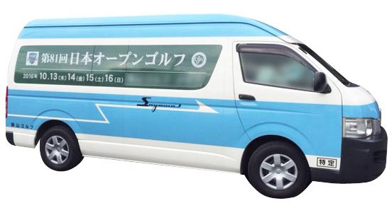 送迎車(ハイエース)透過性フィルム施工例