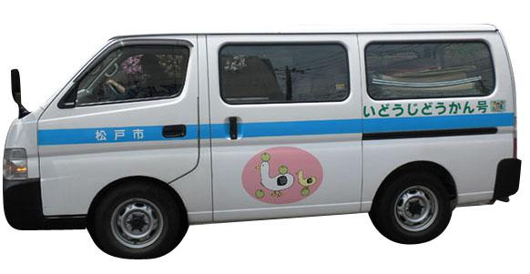公用車(キャラバン)ロゴステッカー例