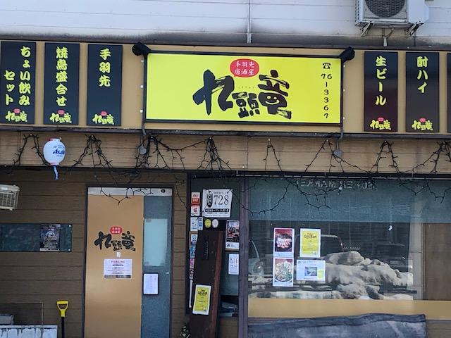 京福バス停八重巻 森田の手羽先居酒屋「来喜」(ラッキー)