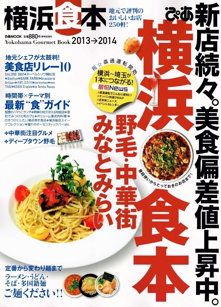 ぴあ横浜食本2013-2014表紙
