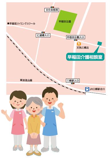福祉のニッカ 早稲田 介護相談室