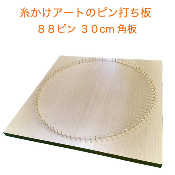 30cm角ピン打ち板の販売