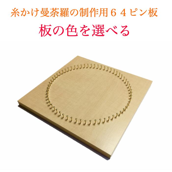 糸かけ曼荼羅の制作用板64ピン