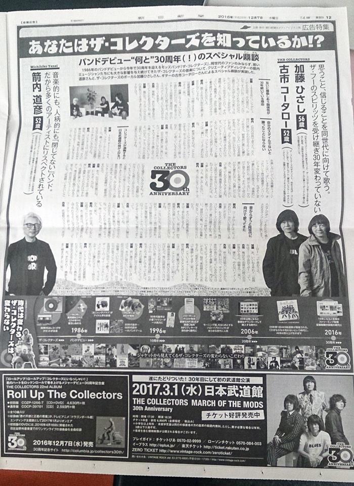 朝日新聞「ザ・コレクターズ×箭内道彦 鼎談」(2016年12月)