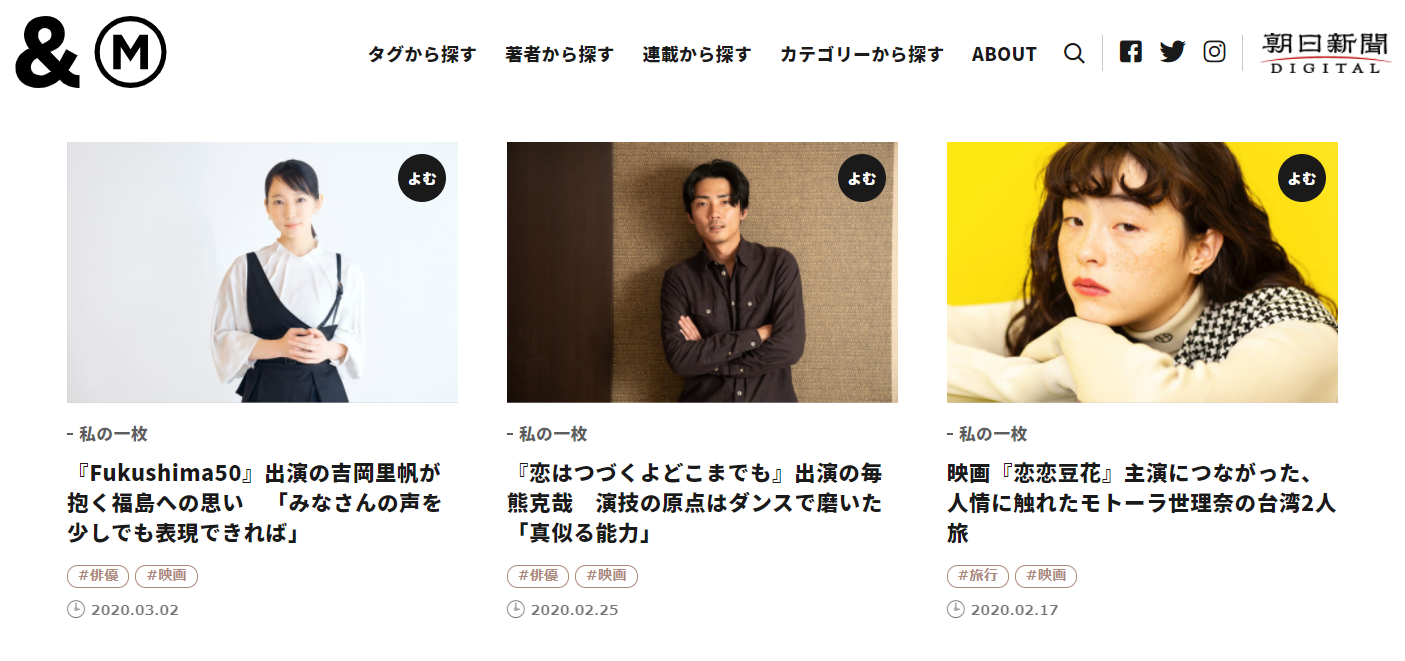 朝日新聞デジタル『&M』Photoコラム「私の一枚」(2017年12月~)