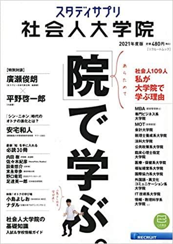 リクルート「スタディサプリ社会人大学院」(2018年~)