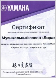 Сертификат дилера Yamaha Music