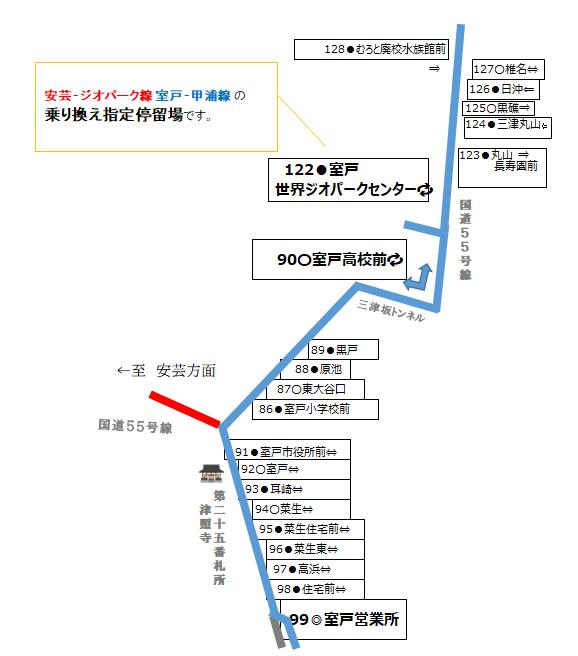 室戸甲浦99-128