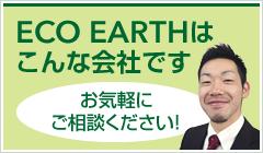 ECO EARTHはこんな会社です / お気軽にご相談ください!