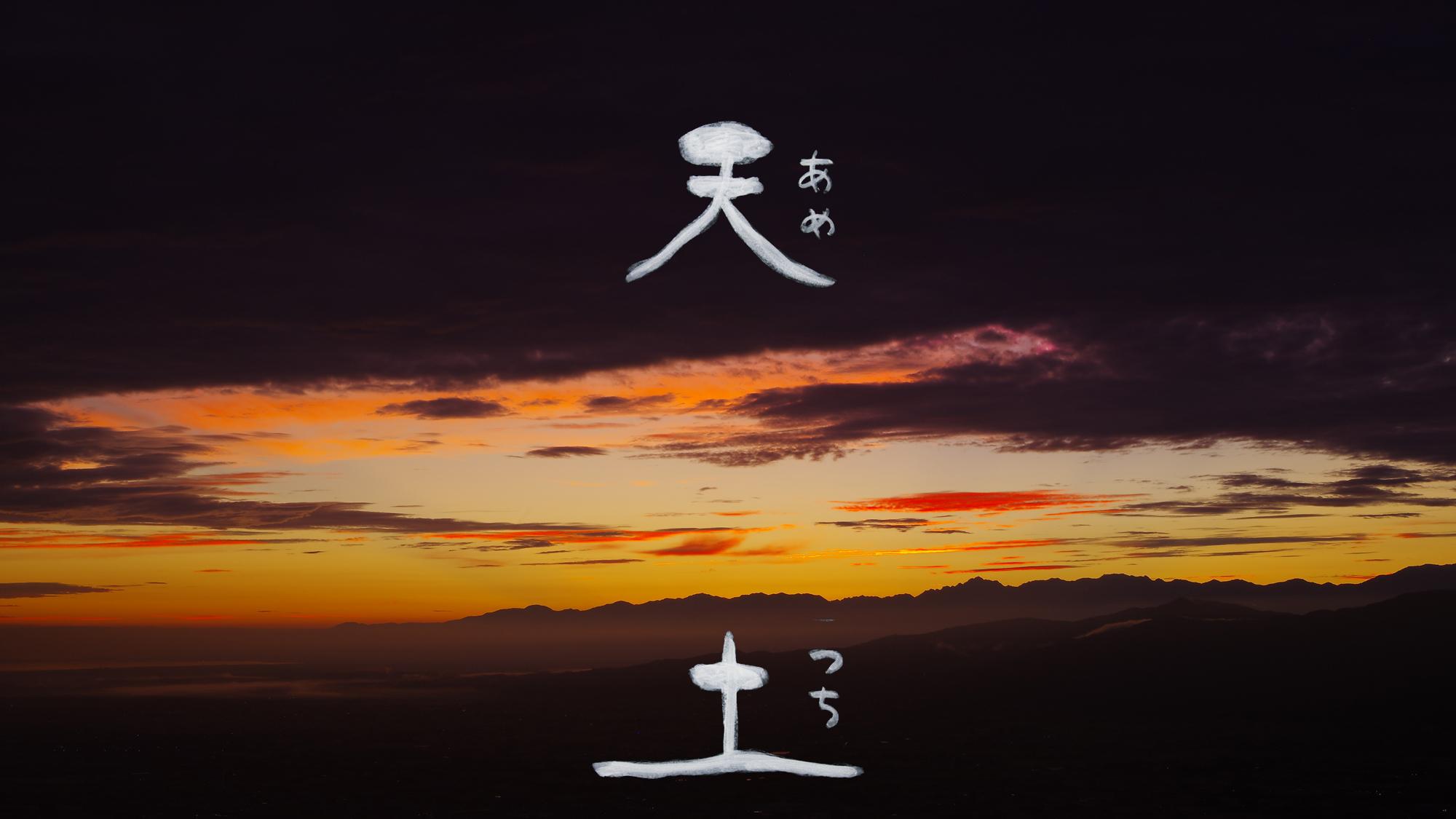 天土No.1 石川県・富山県 夕霧峠