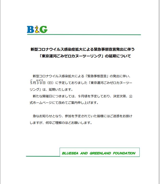B&G「東京運河ごみゼロ カヌーツーリング」延期のお知らせ