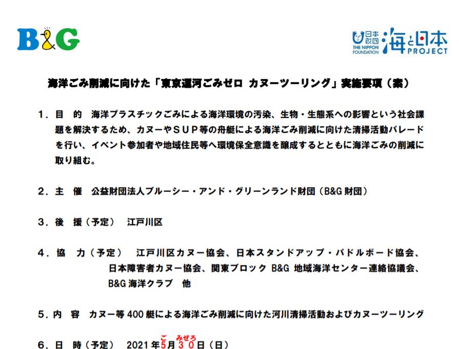 B&G「東京運河ごみゼロカヌーツーリング」参加者募集!