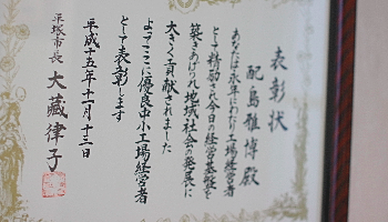平塚市長より表彰
