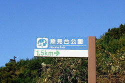 国道202号線から入った所にある標識