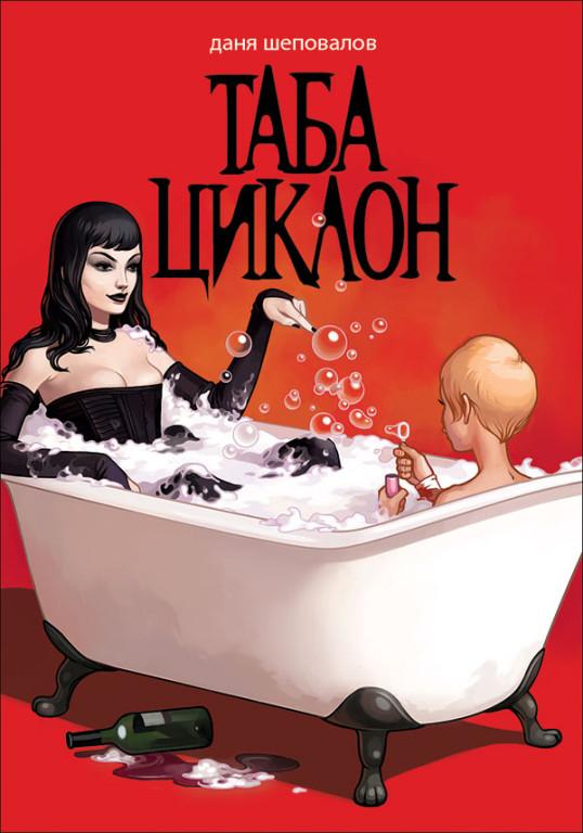 """Оформление обложки книги """"Таба Циклон"""", 2006"""