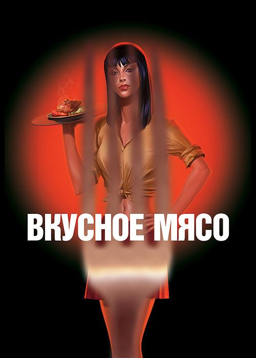 "Имидж для ресторана ""БразилиА"", 2002"