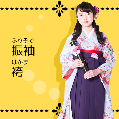 着付けおたふく レンタル 振袖・袴