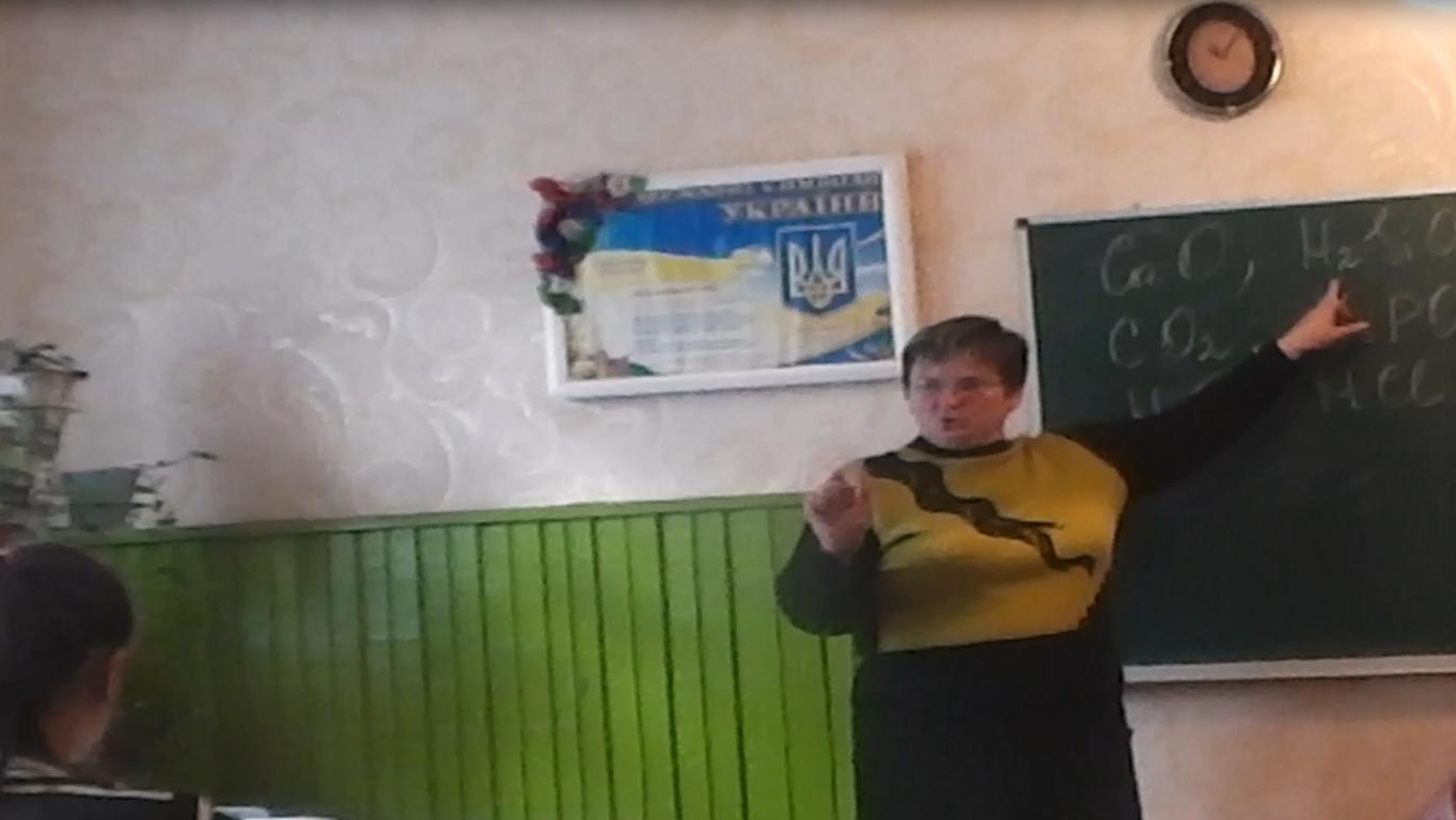 Хімія, 8 клас, вчитель Заєць Валентина Володимирівна